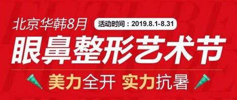 北京华韩医疗美容医院8月优惠鼻眼整形艺术节