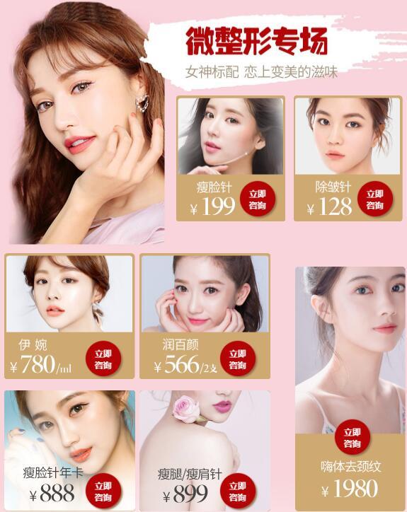 重庆联合丽格美容医院全面升级8月优惠活动等你来变美