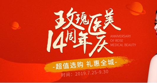 上海玫瑰医疗美容医院8月优惠活动