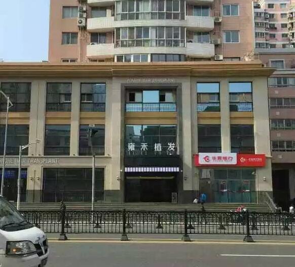 """【整形历史】拥有""""一对一""""私人订制服务的上海雍禾植发医院"""