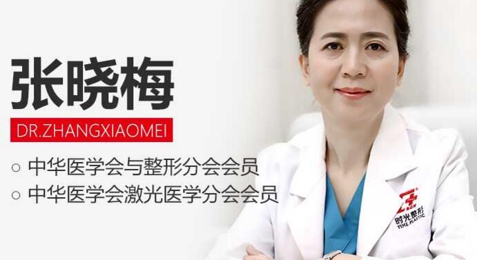 """""""海龟""""张晓梅-皮肤美容医学"""