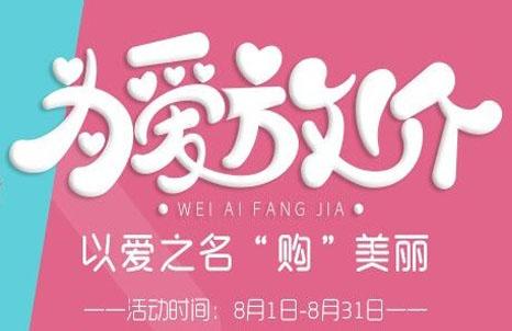 梅州曙光医疗美容医院8月优惠活动 为爱放价