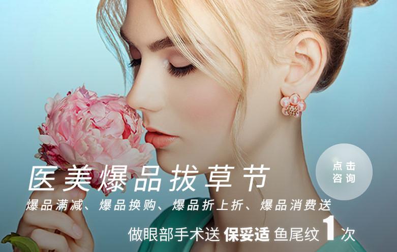 深圳阳光8月优惠活动,双眼皮880元