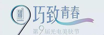秦皇岛巧致9月光电美肤节,V脸提升只需39.9元