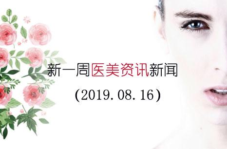 新一周医美资讯新闻(2019.08.16)