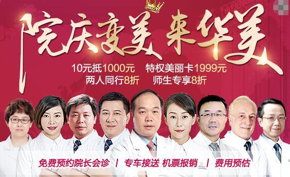 广州华美9月院庆变美活动 先美一步