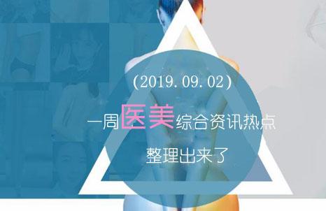 一周医美综合资讯热点整理出来了(2019.09.02)