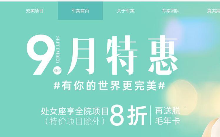 广州军美整形医院9月特惠 有你的世界更完美