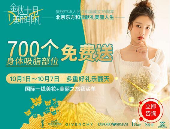 北京东方和谐金秋十月美丽不凡,700个吸脂部位免费送
