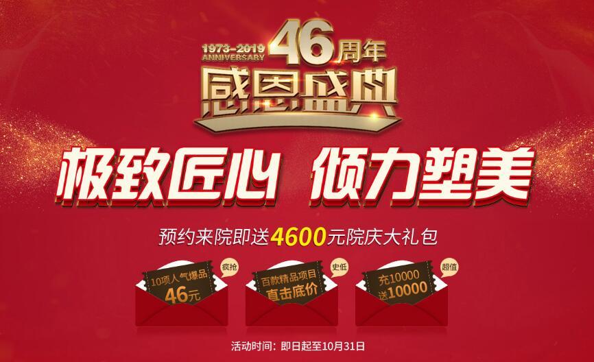 广州广大46周年感恩庆典整形优惠活动现在开启