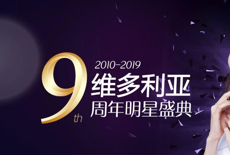 杭州维多利亚医疗美容医院9周年明星盛典