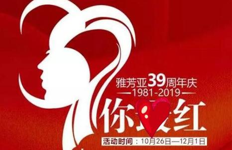 石家庄雅芳亚39周年庆典,璀璨启幕红动全城