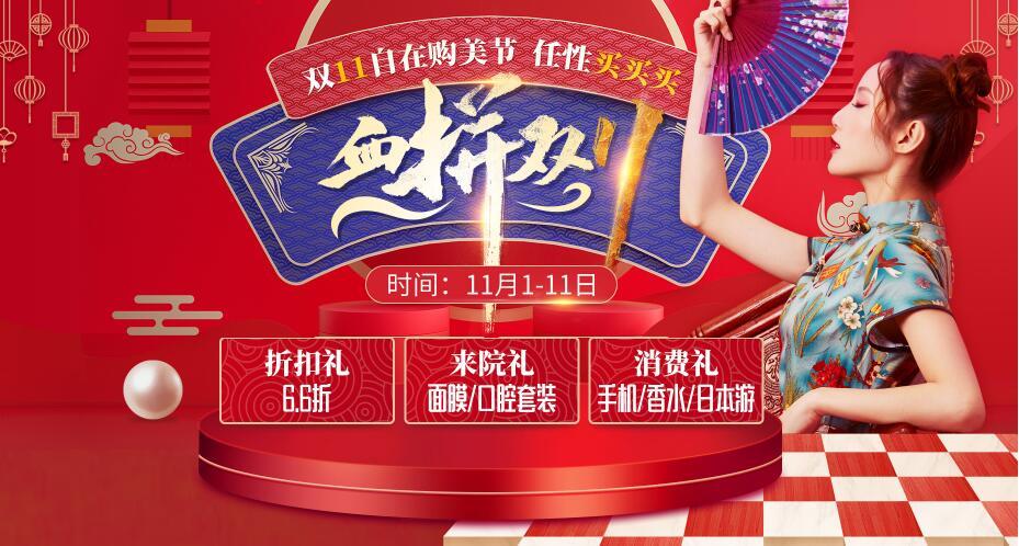 贵阳利美康双11自在购美节日 任性买买买,高能小白瓶980元