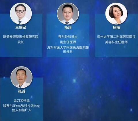 2019眼整形技术发展与创新论坛年会