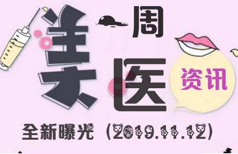 一周医美资讯全新曝光(2019.11.12)