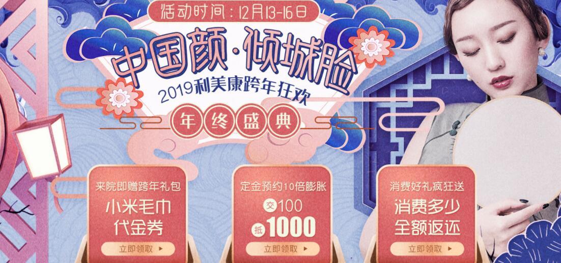 2019贵阳利美康跨年狂欢年终盛典
