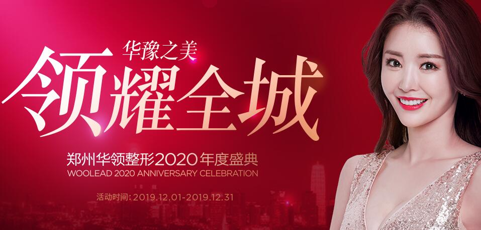 郑州华领整形2020年度盛典,华豫之美领耀全城