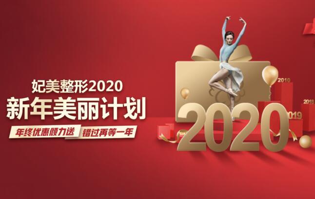 达州妃美整形2020新年美丽计划,皮秒680元