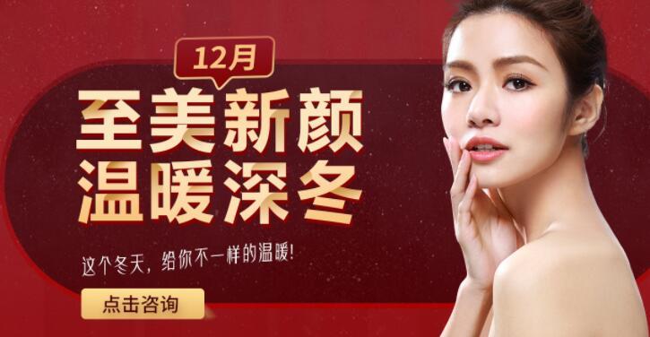 重庆星范丽格整形12月至美新颜,温暖深冬