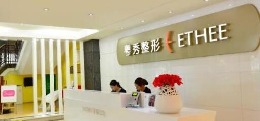 广州粤秀整形外科医院全新价格上线 仅供参考