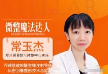 整理一份2019年河南私密整形医院排名名单