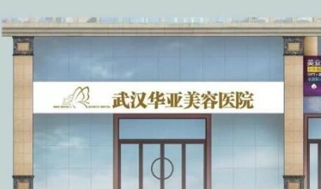 【品牌整形】武汉华亚帮助爱美之人完成美丽梦想