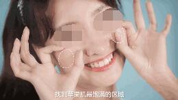 【整形精品】逆龄双心脸让你重现水嫩婴儿肌