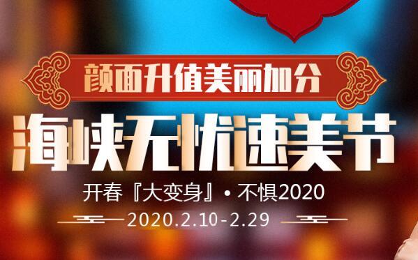 广州海峡医学整形无忧速美,美丽优惠屯起来就为开春大变身