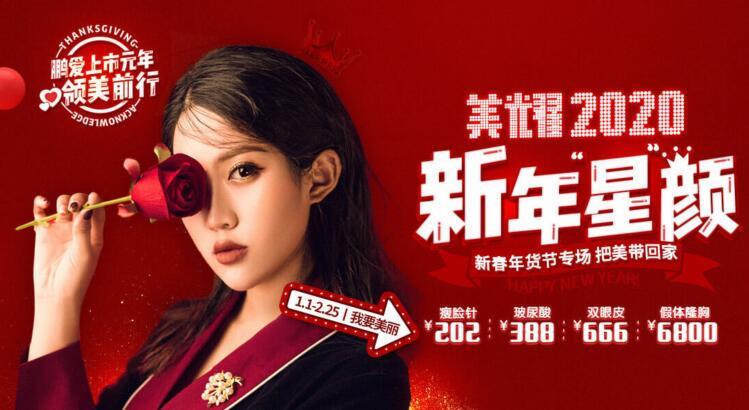 长沙鹏爱整形美耀2020年,双眼皮只要666元