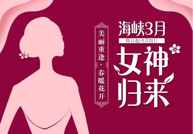 济南海峡美容整形3月女神归来,女神节美颜套餐仅售380元