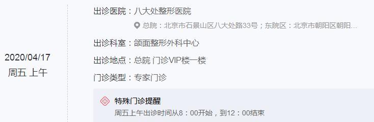 擅长牙颌畸形整形医生杨斌2020年3月下半旬到4月出诊时间表