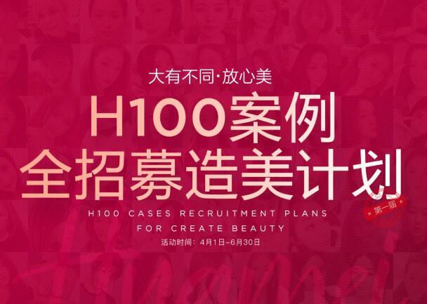 上海华美整形首届H100案例 全招募造美计划