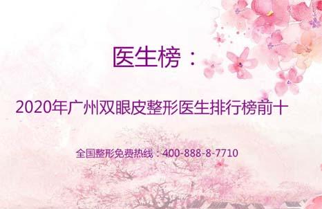 医生榜:2020年广州双眼皮整形医生排行榜前十