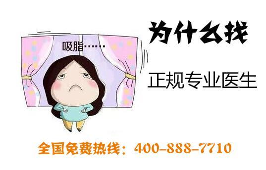 2020年正规吸脂医生排行榜,六大北京吸脂整形医生