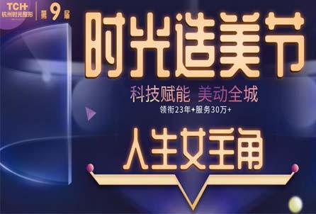 杭州时光五月造美节 小白补水月卡188元限时特惠
