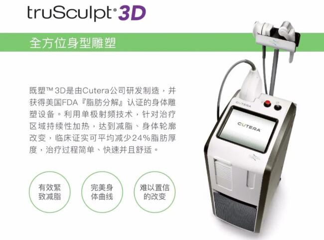 TruSculpt3D既塑:黑科技助你轻松瘦脸瘦腰瘦肚子
