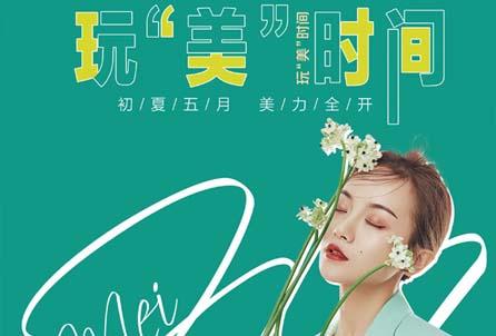 北京丽都整形五月优惠 美丽约惠季