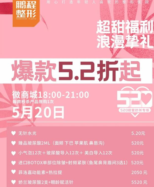 深圳鹏程520爆款项目甜蜜秒杀!5.20元疯抢