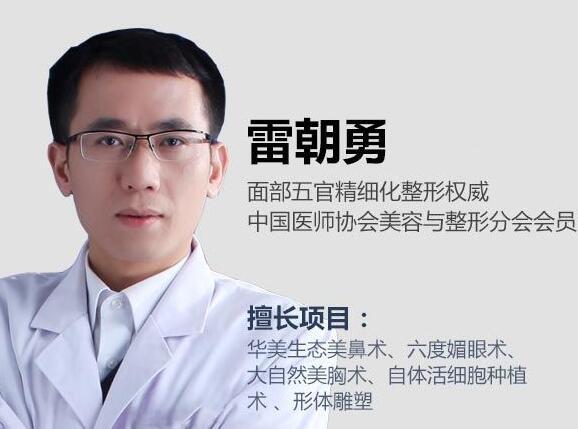 雷朝勇医生隆鼻技术靠谱吗?他的'BP-S自体软骨纯生态鼻综合整形'怎么样