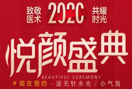 上海时光整形2020悦颜盛典,618狂欢购