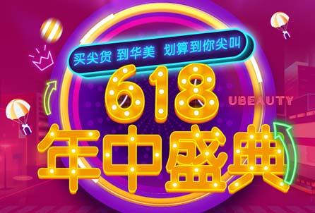 广州华美整形618年终盛典,尖货0元抢!+1元再换人气爆款