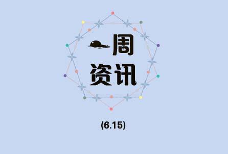 【一周资讯】任命新领导班子,这周的医美新闻你怎么看?(6.15)