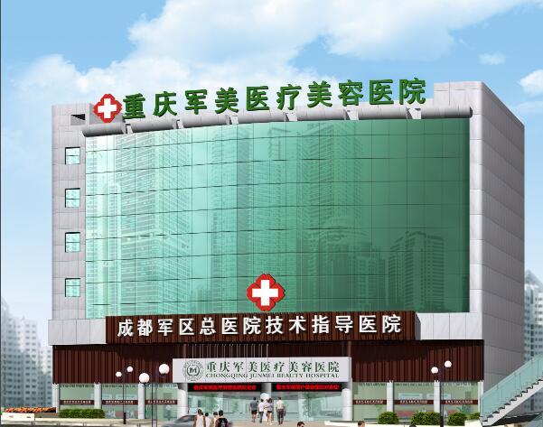 重庆军美医疗美容医院全新价格上线 仅供参考