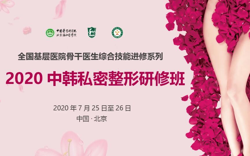 全新一周医美资讯热点大综合(2020.6.22)