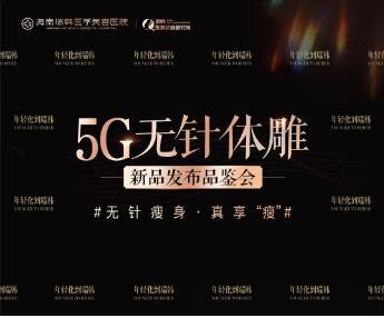 6月27日,海南瑞韩整形5G无针体雕新品发布品鉴会盛大开幕