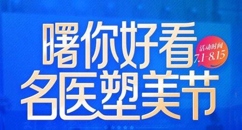 广州曙光整形暑期特惠 内窥镜假体丰胸9800元起