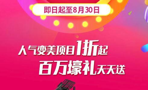 衡阳雅美医疗美容医院8月钜惠专场