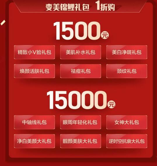 云南铜雀台整形15周年优惠盛典