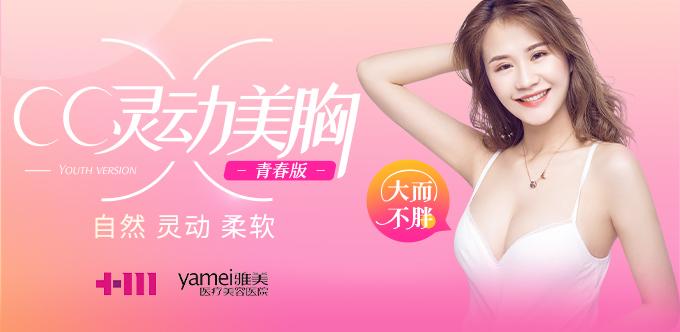 长沙雅美CC灵动丰胸专属女性,空前的优惠活动力度