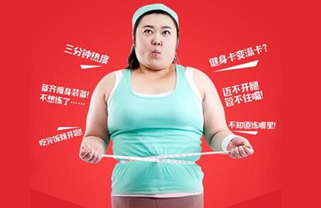 南充华美名媛九月瘦身计划 给自己的脂肪减减压